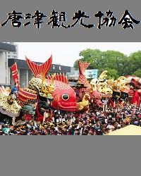 唐津観光協会アイキャッチ
