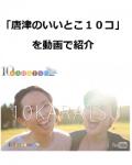 アイキャッチ素材10karatsu2