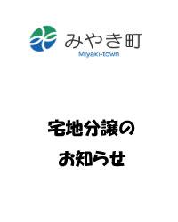 Jサイト(宅地分譲のお知らせ)