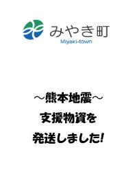Jサイト(熊本地震)