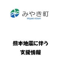 Jサイト(支援情報)